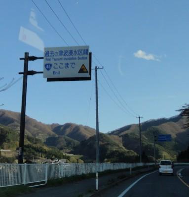 少し坂道を上ると、津波がここまで来たという標識が見えます。