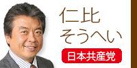 日本共産党 仁比そうへい